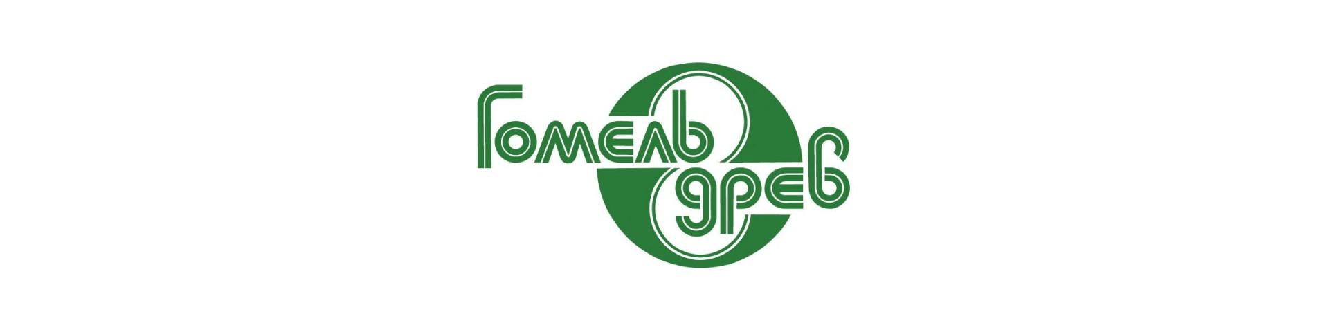 Гомельдрев